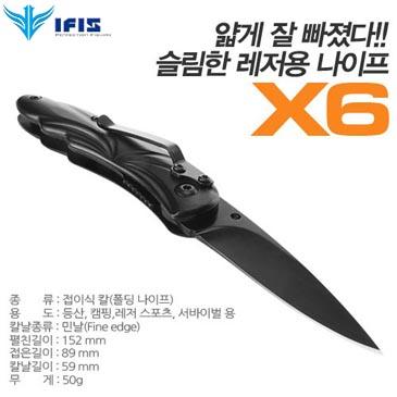 아이피스 레저용 슬림나이프 X6